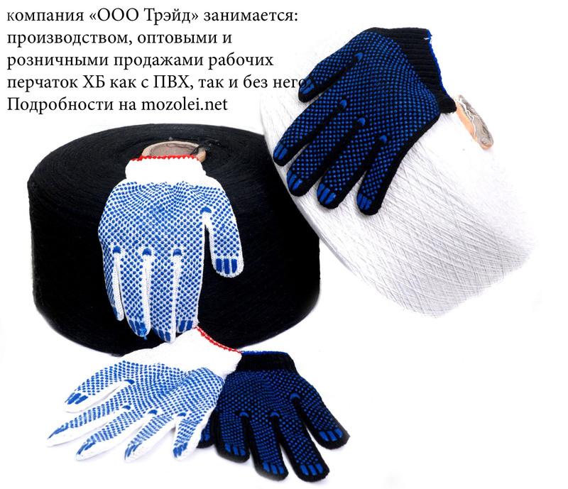 Производители перчаток хб 6