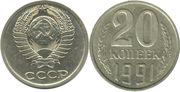 Монету 20 копеек  1991 года без букв