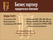 Допуски СРО  в минимальные сроки!