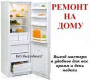 РЕМОНТ ХОЛОДИЛЬНИКА т:920-720 Нижний Тагил