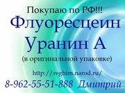 Закупаем Флуоресцеин,  Уранин А