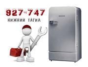 Ремонт холодильника,  Нижний Тагил: 927-747