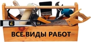 Абади-НТ - Муж на Час Нижний Тагил