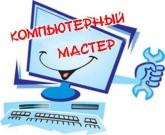 Ремонт Компьютеров на дому( Нижний Тагил)