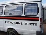 Перевозка умершего груз 200 по РФ и СНГ до места. Помощь.