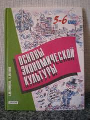 Учебник Экономики за 5-6 класс В.М.Гончарова, Е.Г.Баранюк