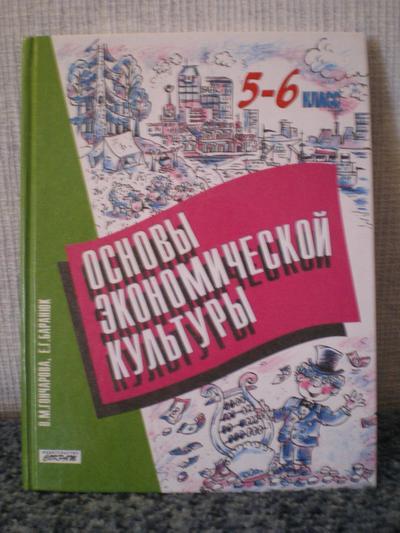 ГДЗ от Путина 6 класс